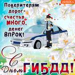 С днём ГИБДД - Счастья вам
