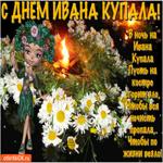 С днём Ивана Купалы - Пусть на костре сгорит зло