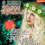 С днём Ивана Купала - Ярких и незабываемых эмоций