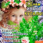 С днём Ивана Купалы - Пусть эти цветочки принесут счастья