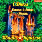 С днём Ивана Купалы - Счастья и любви желаю