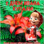 С днём Купалы - Желаю найти свой цветок счастья