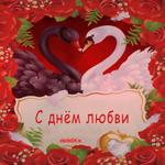 С днём любви