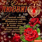 С днём любви, Вдыхай любовь, как свежести глоток