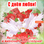 С днём любви - Желаю жизненного добра и благополучия