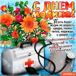 С днём медика - Пусть жизнь будет полна надежды и тепла