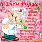 С Днём медика - Желаю крепкого здоровья, мира и счастья