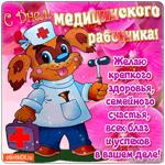 С Днём медика - Желаю крепкого здоровья