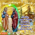 С днём Петра и Павла - Любви и мира в душе