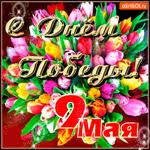 С Днём Победы 9 мая - Душевное поздравление