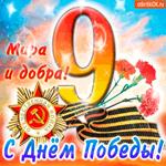 С Днём Победы 9 мая - Мира и добра