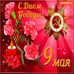 С Днём Победы поздравляю - 9 мая