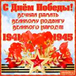 С Днём Победы - Вечная память великому подвигу