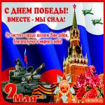 С Днём Победы - Вместе мы сила