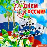 С Днём России - Добра и достатка вам