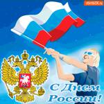 С Днём России дорогие мои друзья