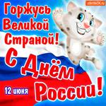 С Днём России - Горжусь великой страной