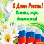 С Днём России - Мира и благополучия вам