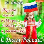 С Днём России - Мира и достатка вам желаю