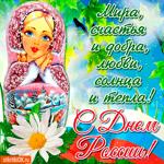 С Днём России - Мира и счастья вам