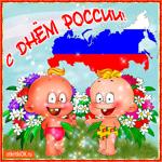 С Днём России мои дорогие друзья