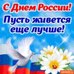 С Днём России - Пусть живётся еще лучше