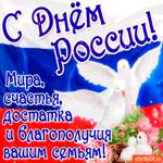 С Днём России - Счастья и благополучия вашим семьям