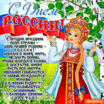 С Днём России - Сегодня праздник всей страны