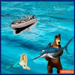 С днём рыбака - Ловись рыбка большая и маленькая