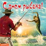 С днём рыбака - Поймай удачу
