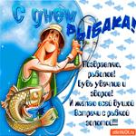 С днём рыбака - Поздравляю тебя рыболов