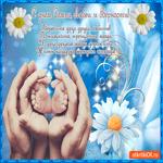 С Днём Семьи - Любите и берегите друг друга