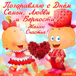 С Днём Семьи, любви, и верности - Желаю тебе счастья