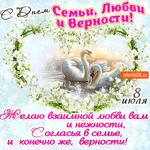 С Днём Семьи, любви и верности - Желаю взаимной любви вам