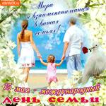 С Днём Семьи - Мира и взаимопонимания вам