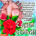 С Днём Семьи - Счастья в ваш дом