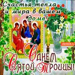 С днём Святой Троицы - Мира и счастья в вашем доме