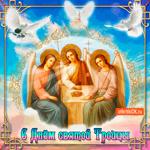 С Днём Святой Троицы поздравление