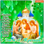 С Днём Святой Троицы - Веры и надежды вам желаю