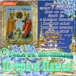 С днём святых Петра и Павла - Душевного вам покоя
