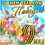 С Днём Великой Победы - 9 мая поздравляю