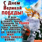 С Днём Великой Победы - Я всех поздравляю