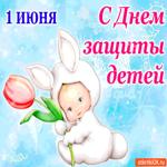 С Днём Защиты детей 1 июня поздравляю