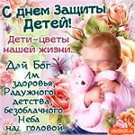 С Днём Защиты детей - Дети это цветы нашей жизни