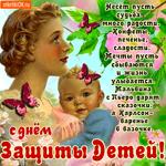 С Днём Защиты детей - Пусть жизнь вам улыбается