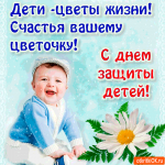 С Днём Защиты детей - Счастья вашему цветочку