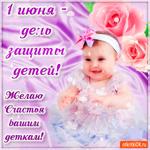 С Днём Защиты детей - Желаю счастья вашим деткам
