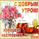 С добрым утром и хорошего дня