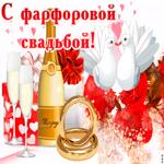 Открытка поздравление с фарфоровой свадьбой