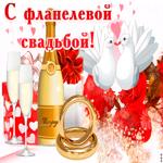 Открытка поздравление с фланелевой свадьбой